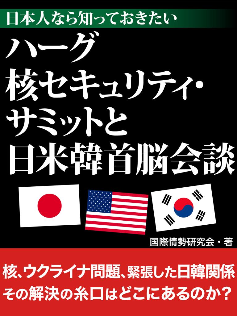 日本人なら知っておきたい ハーグ核セキュリティ・サミットと日米韓首脳会談