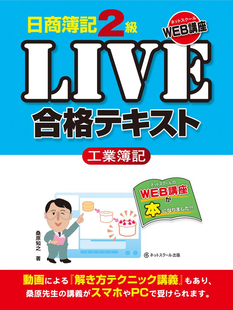 日商簿記2級LIVE合格テキスト 工業簿記