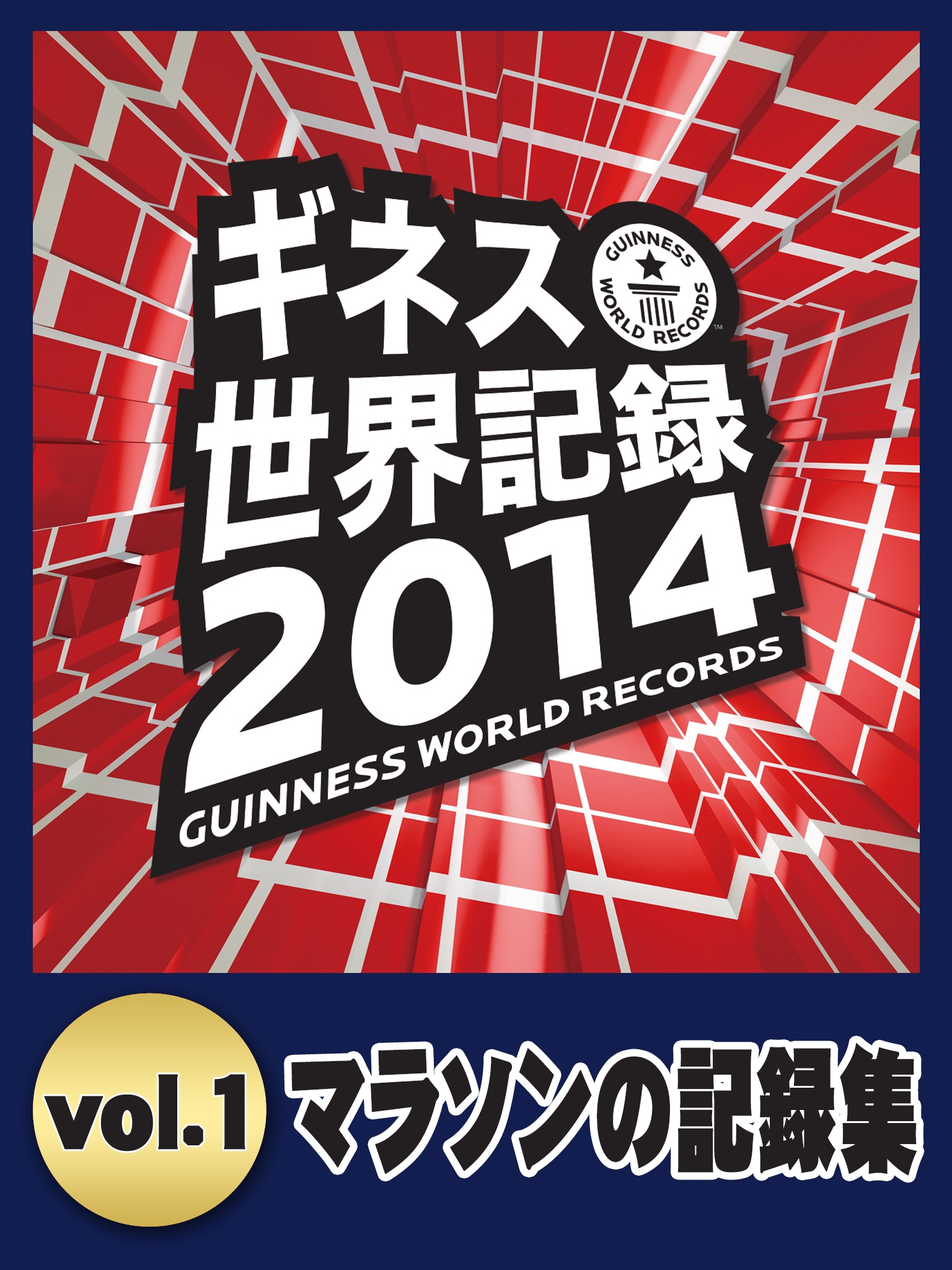 ギネス世界記録2014 vol.1 〜マラソンの記録集〜