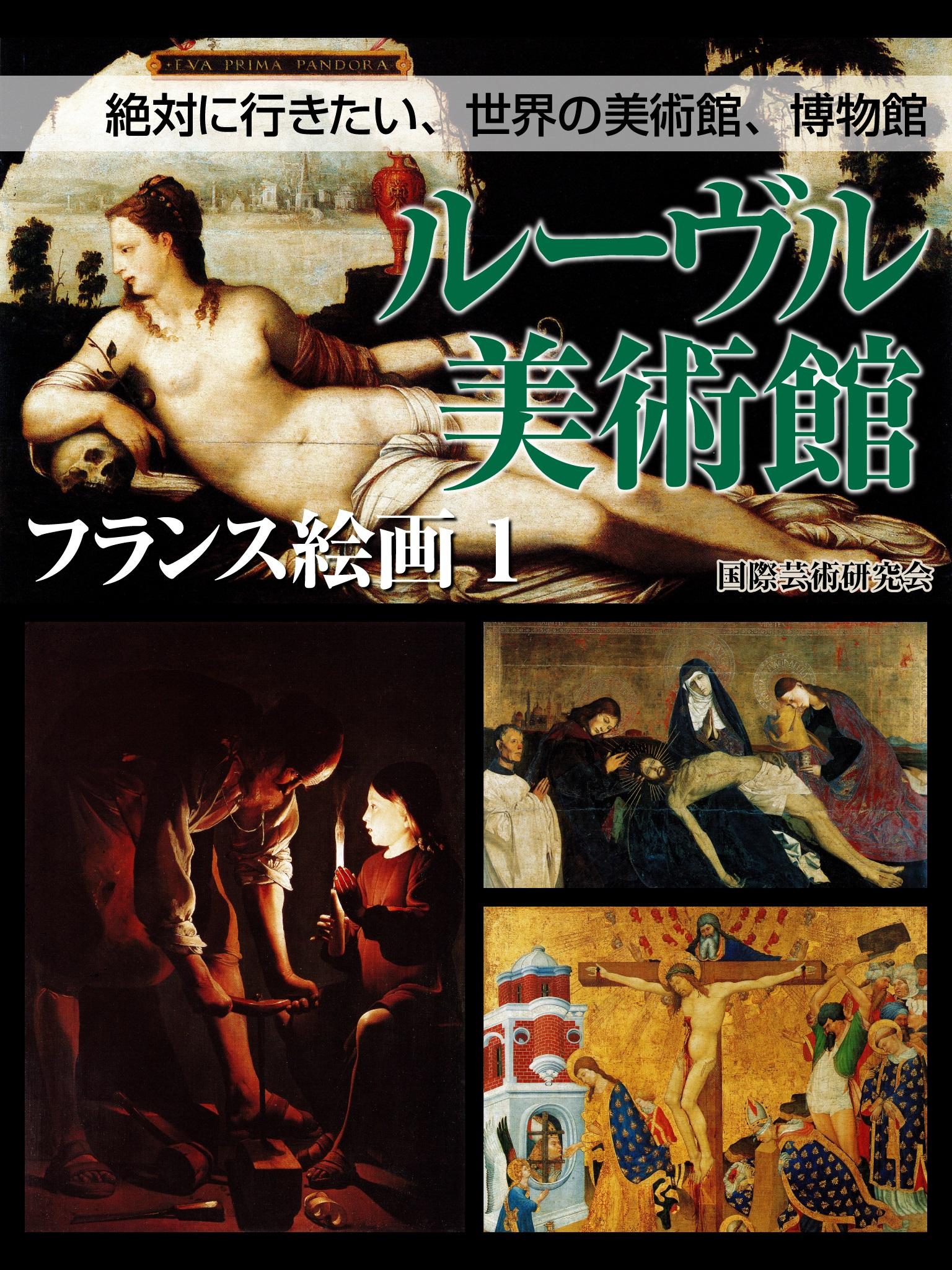絶対に行きたい、世界の美術館、博物館 ルーヴル美術館 フランス絵画1