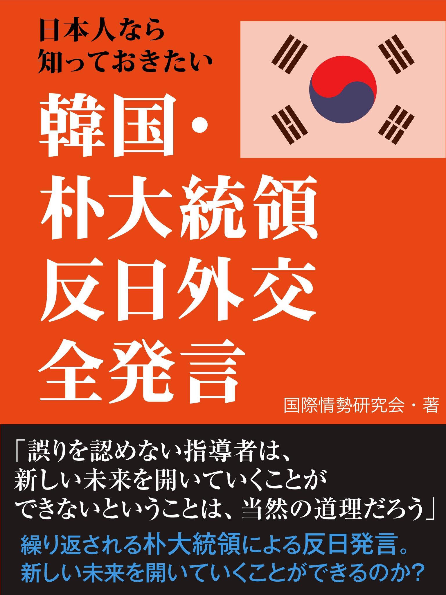 日本人なら知っておきたい 韓国・朴大統領 反日外交全発言