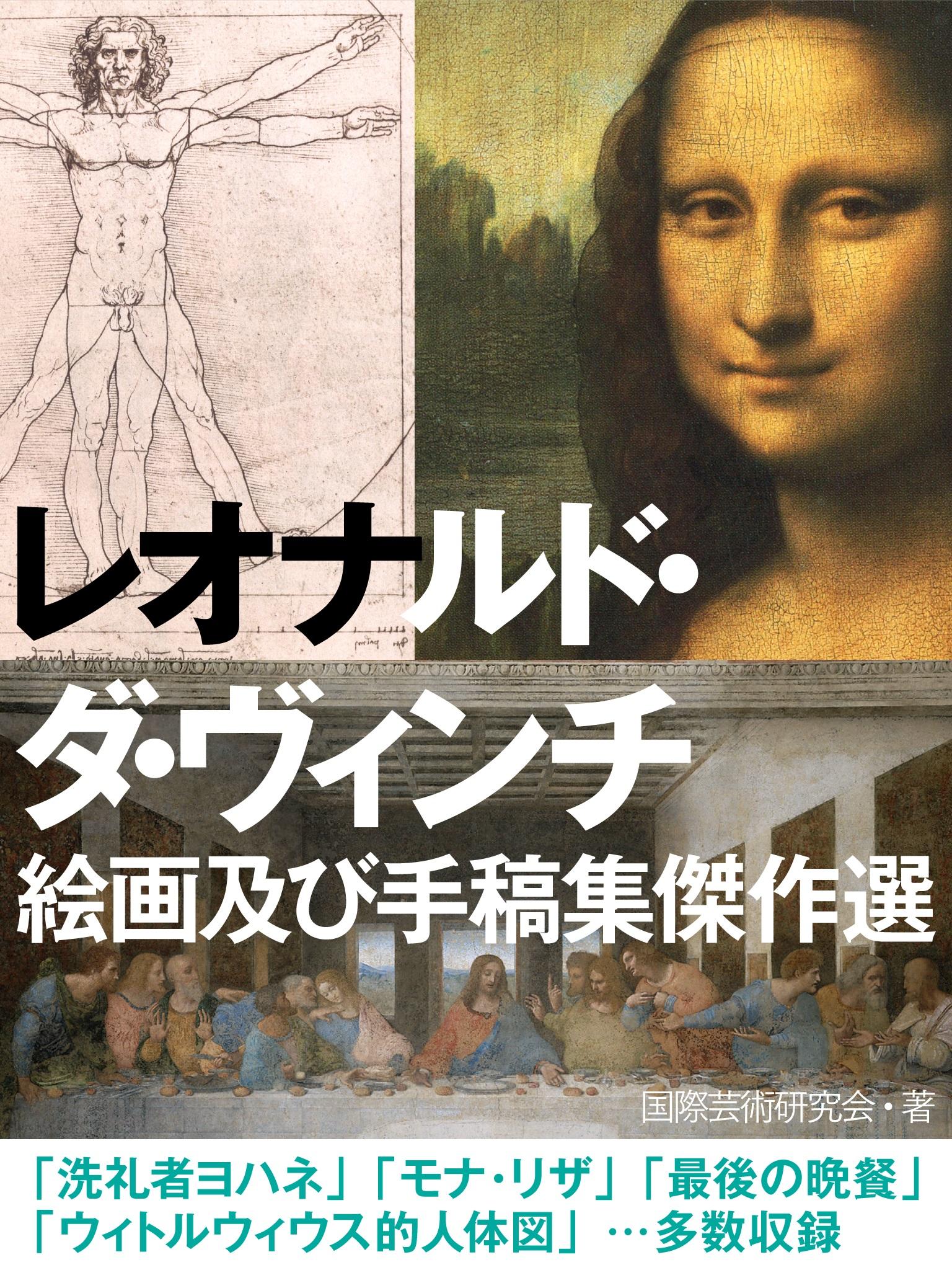 レオナルド・ダ・ヴィンチ 絵画及び手稿集傑作選