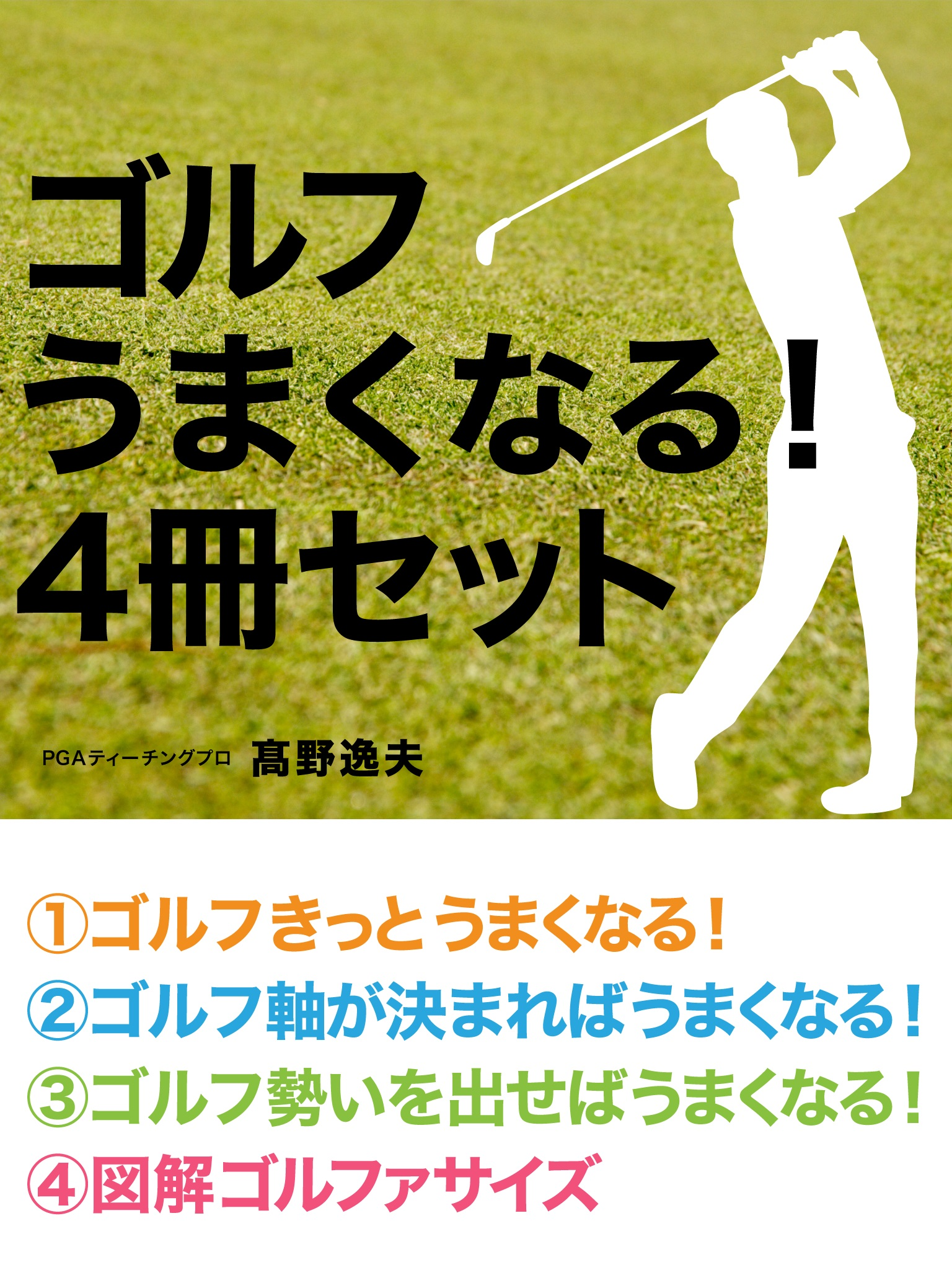 ゴルフ うまくなる! 4冊セット