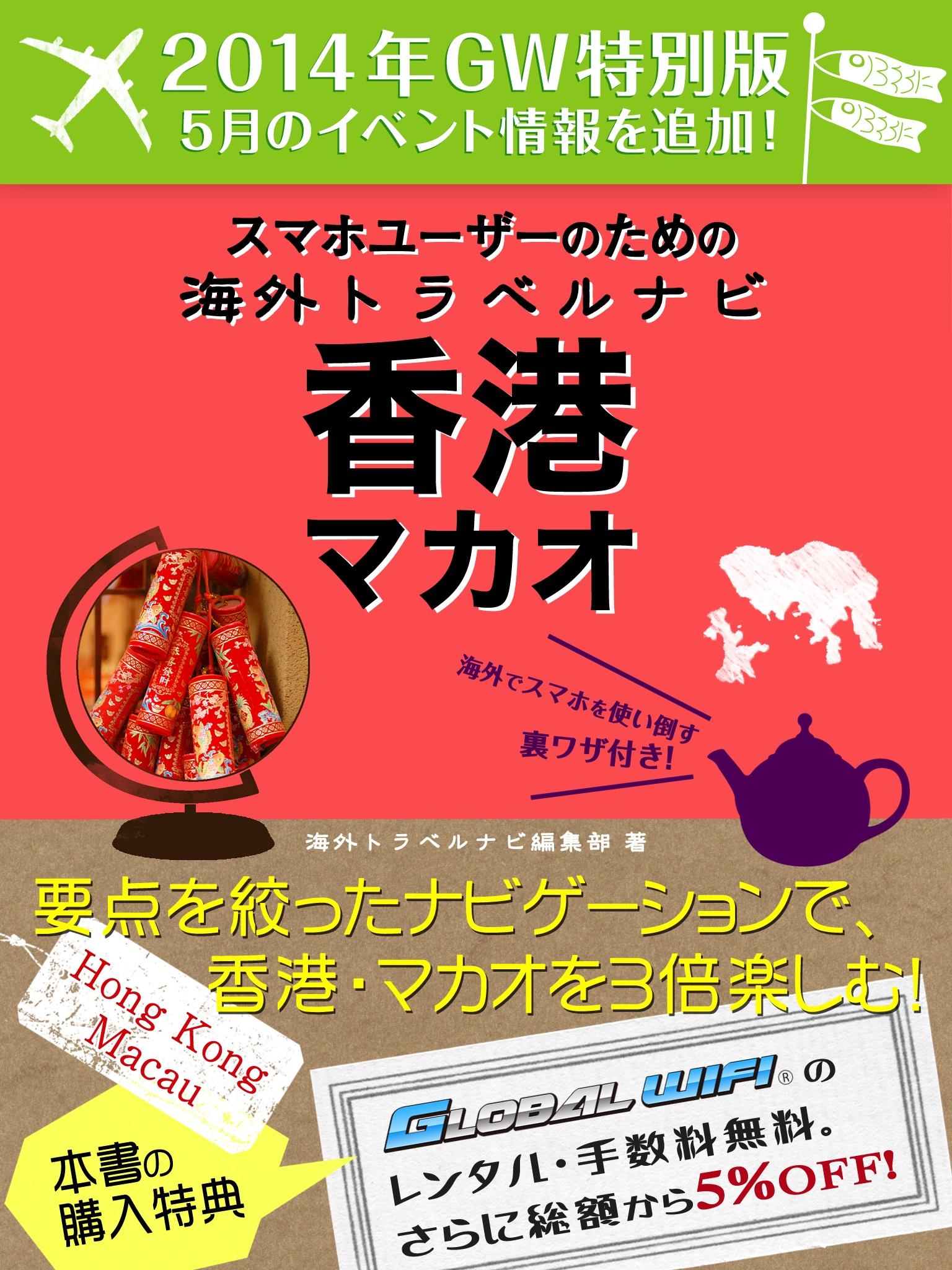 【2014年GW特別版】スマホユーザーのための海外トラベルナビ 香港・マカオ