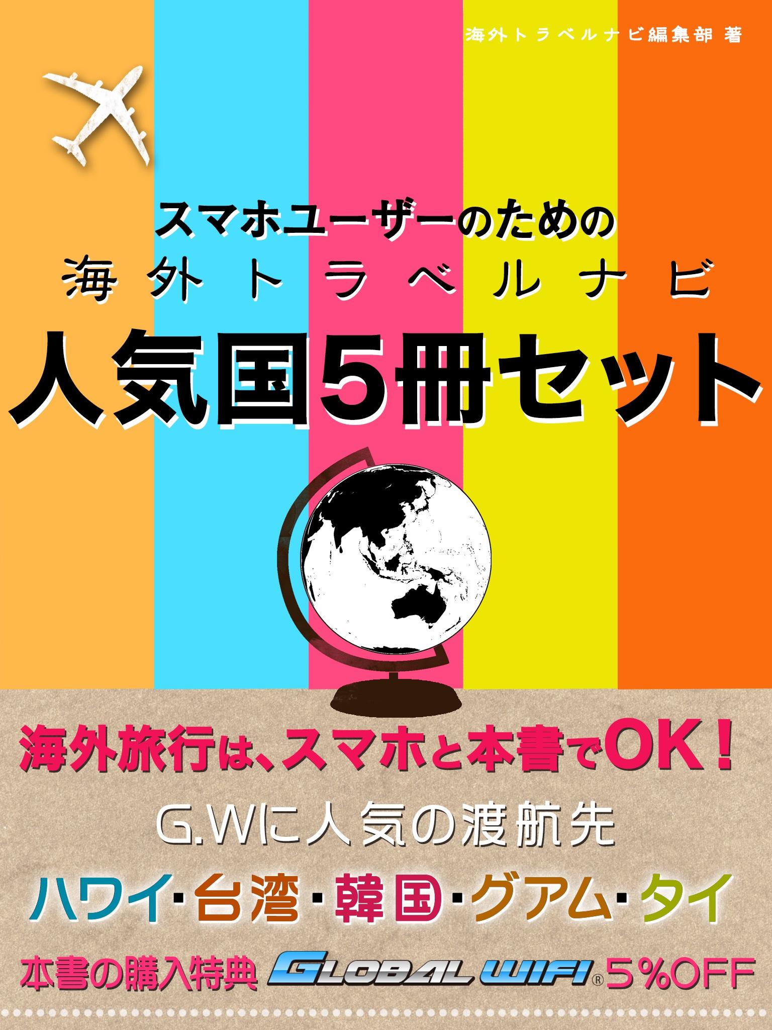 スマホユーザーのための海外トラベルナビ 人気国5冊セット