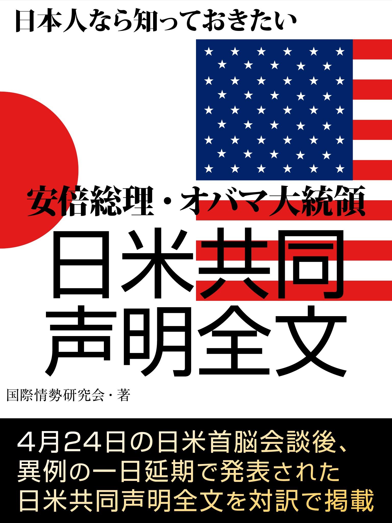 日本人なら知っておきたい 安倍総理・オバマ大統領 日米共同声明全文