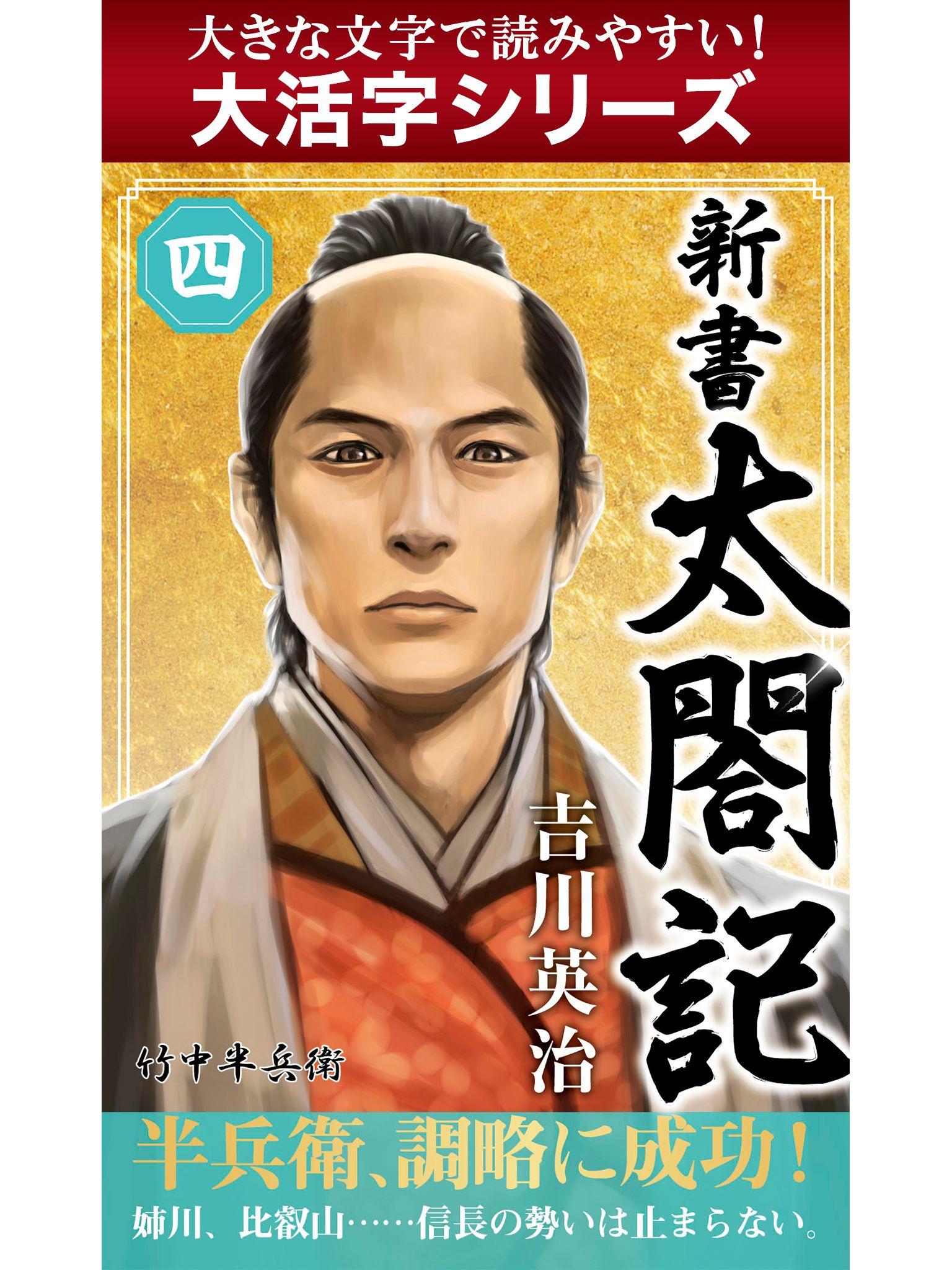 【大活字シリーズ】新書 太閤記 四巻