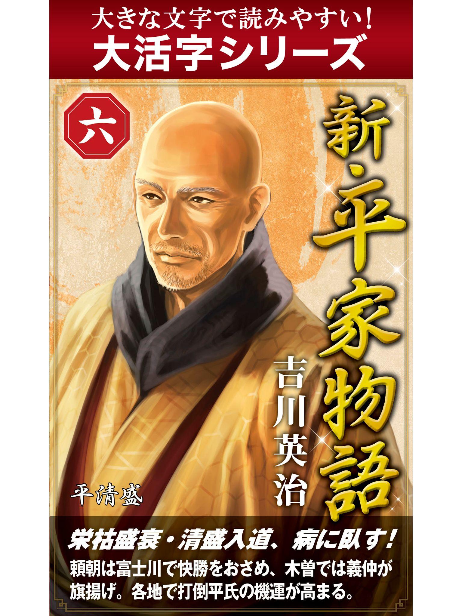 【大活字シリーズ】新・平家物語 六巻