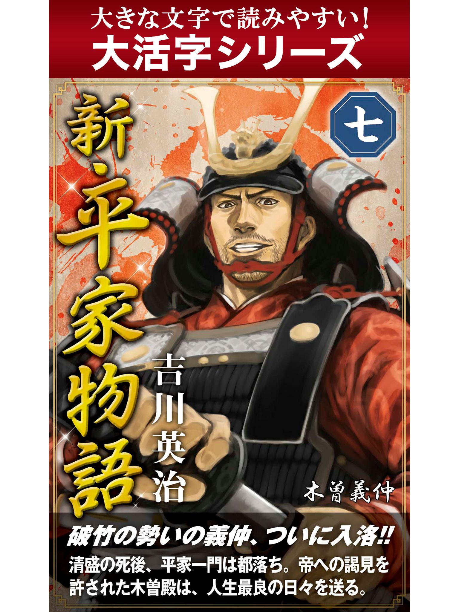 【大活字シリーズ】新・平家物語七巻