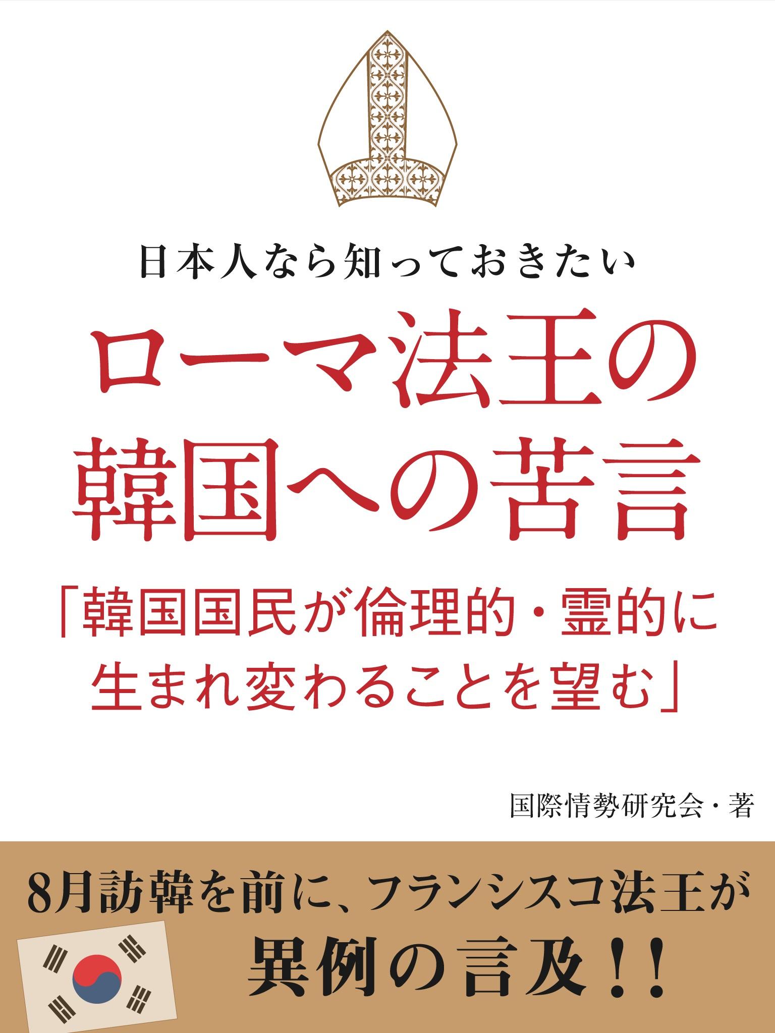 日本人なら知っておきたい ローマ法王の韓国への苦言 「韓国国民が倫理的・霊的に生まれ変わることを望む」