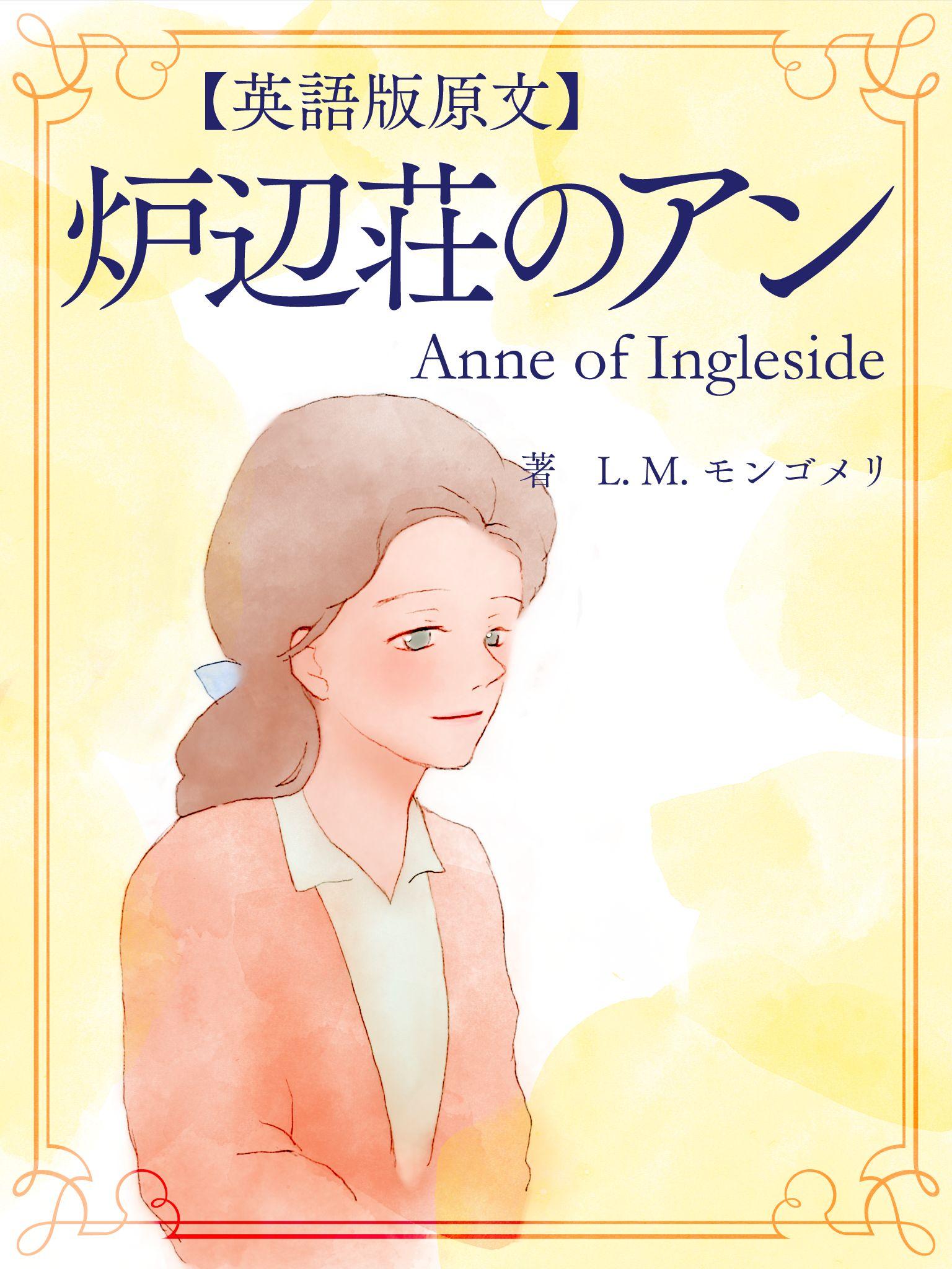 【英語版原文】炉辺荘のアン