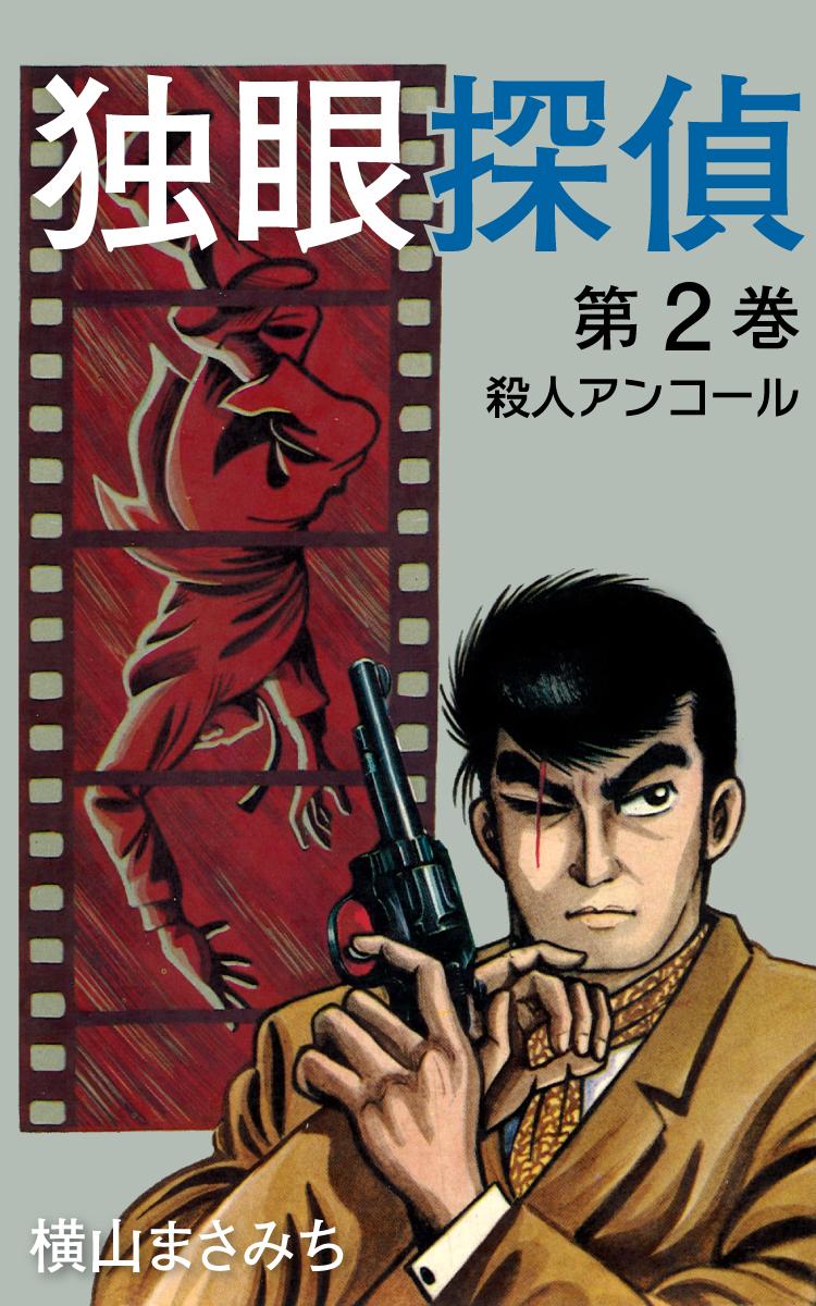独眼探偵(2)