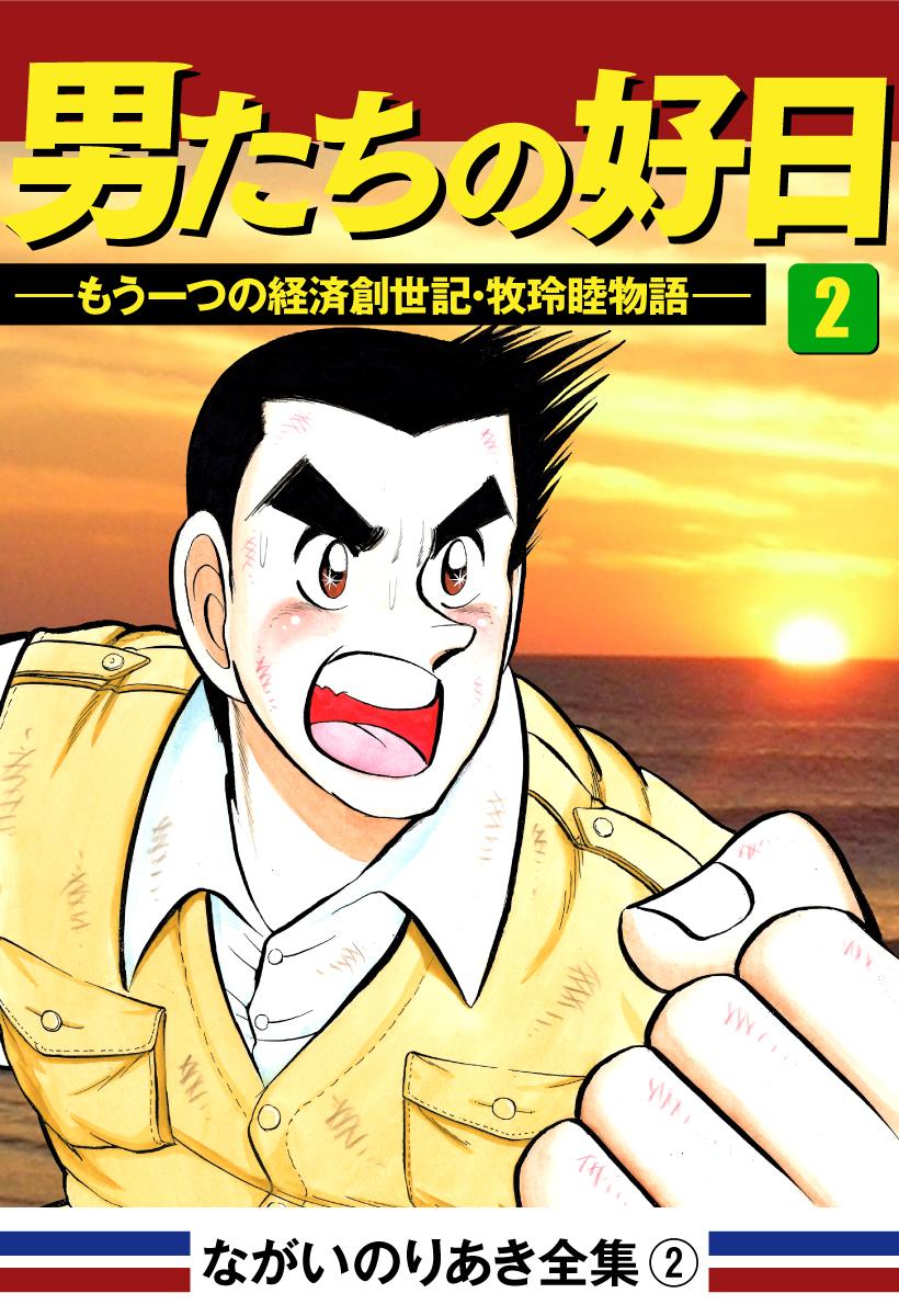 男たちの好日(2)