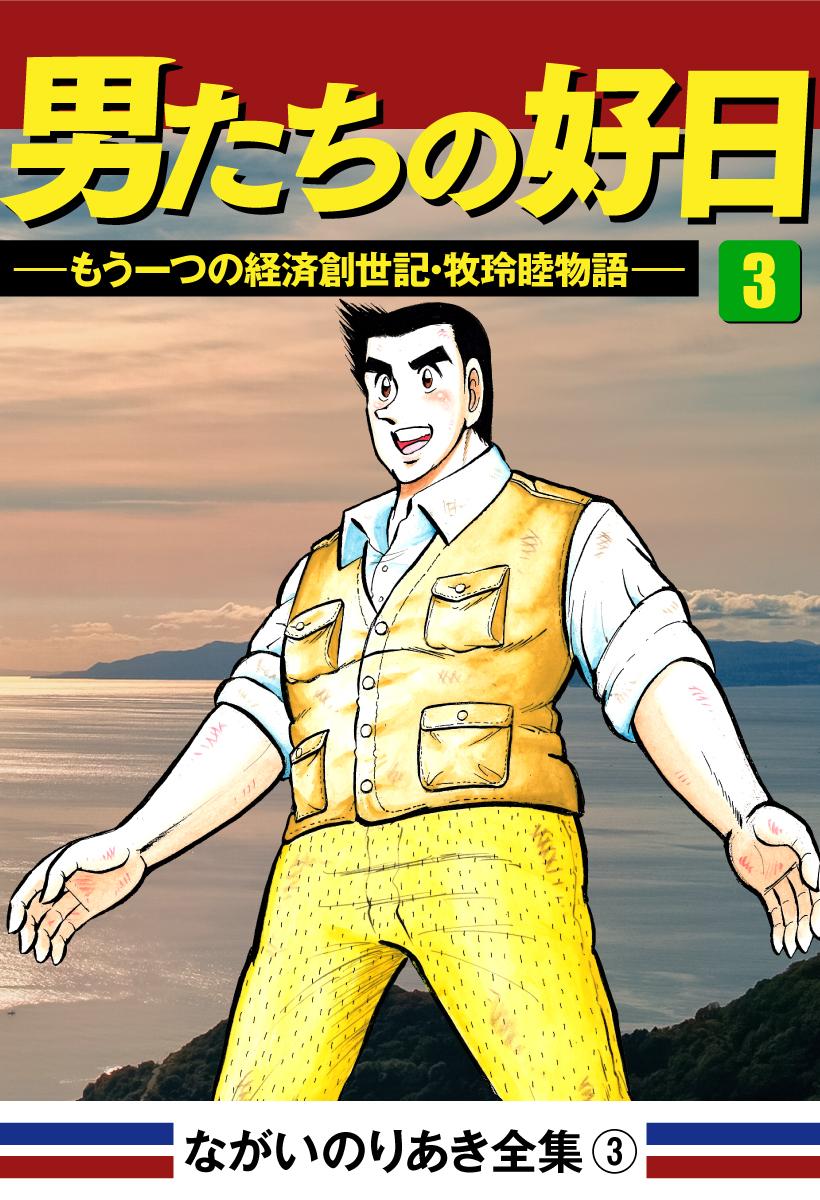 男たちの好日(3)