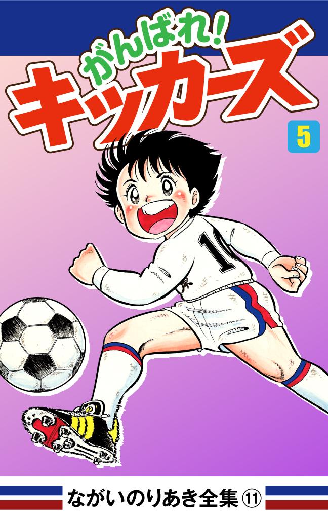 がんばれ!キッカーズ(5)