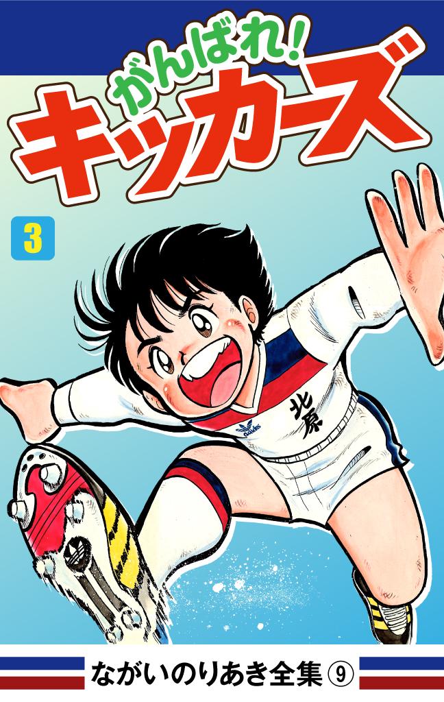 がんばれ!キッカーズ(3)