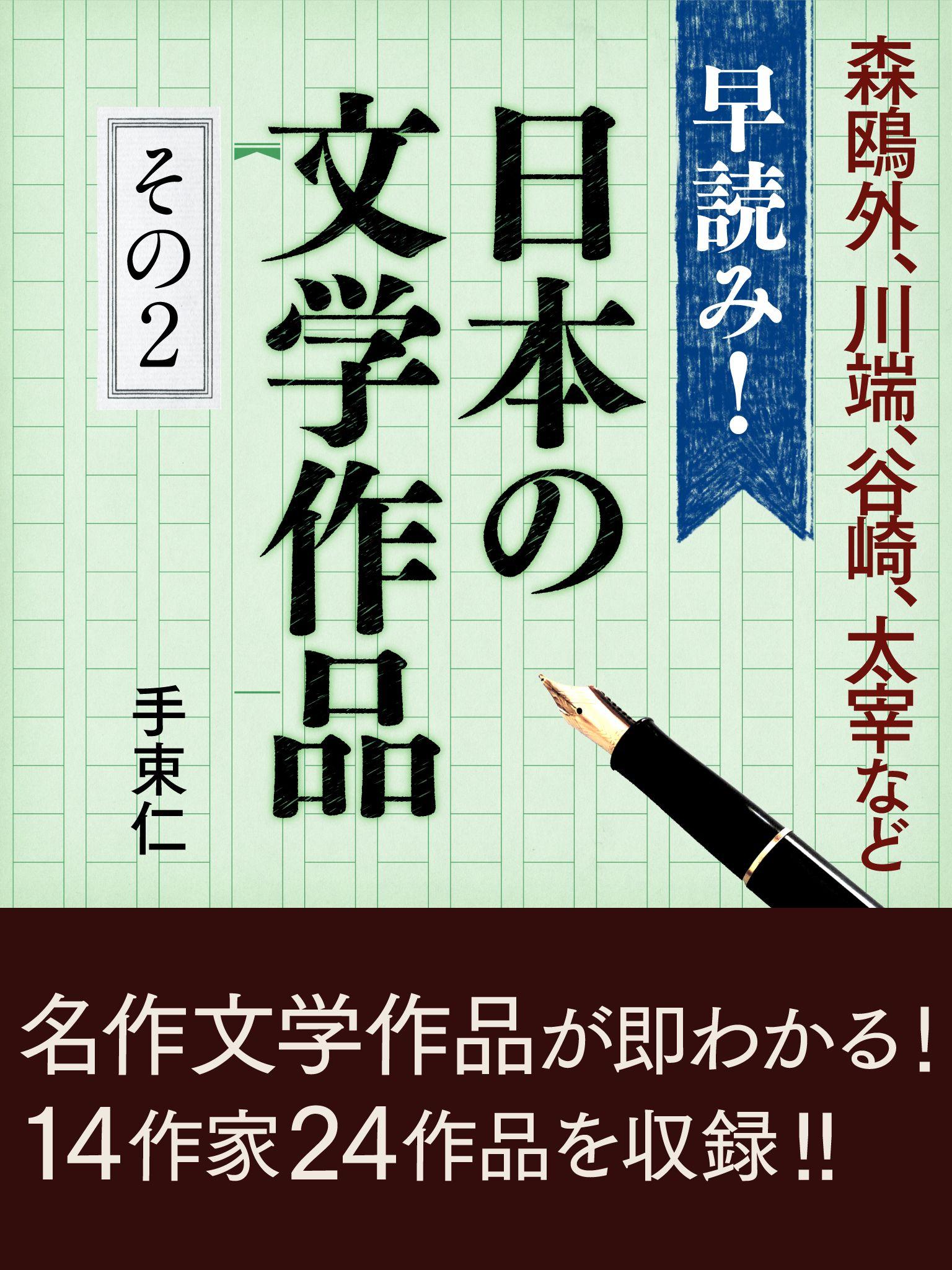 早読み!日本の文学作品 その2