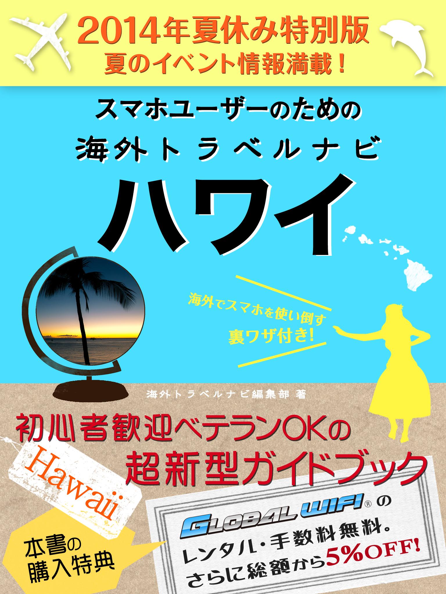 【2014年夏休み特別版】スマホユーザーのための海外トラベルナビ ハワイ