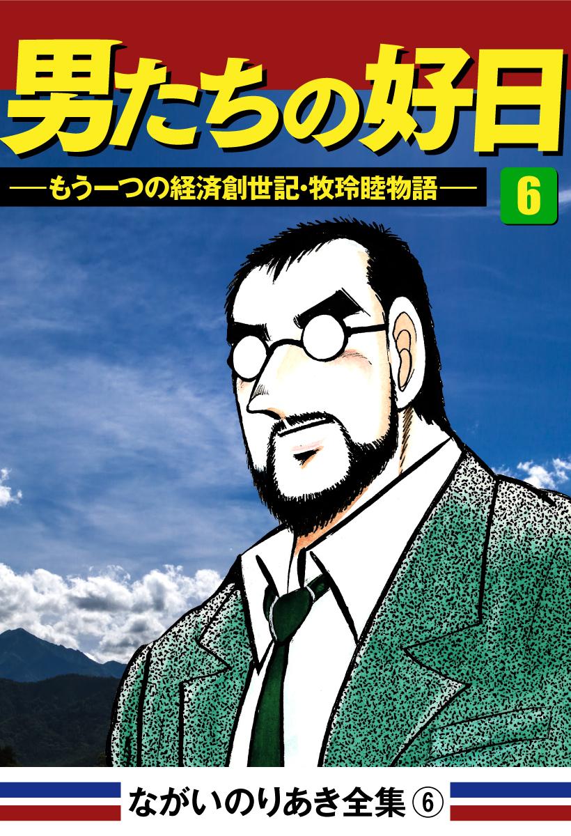 男たちの好日(6)