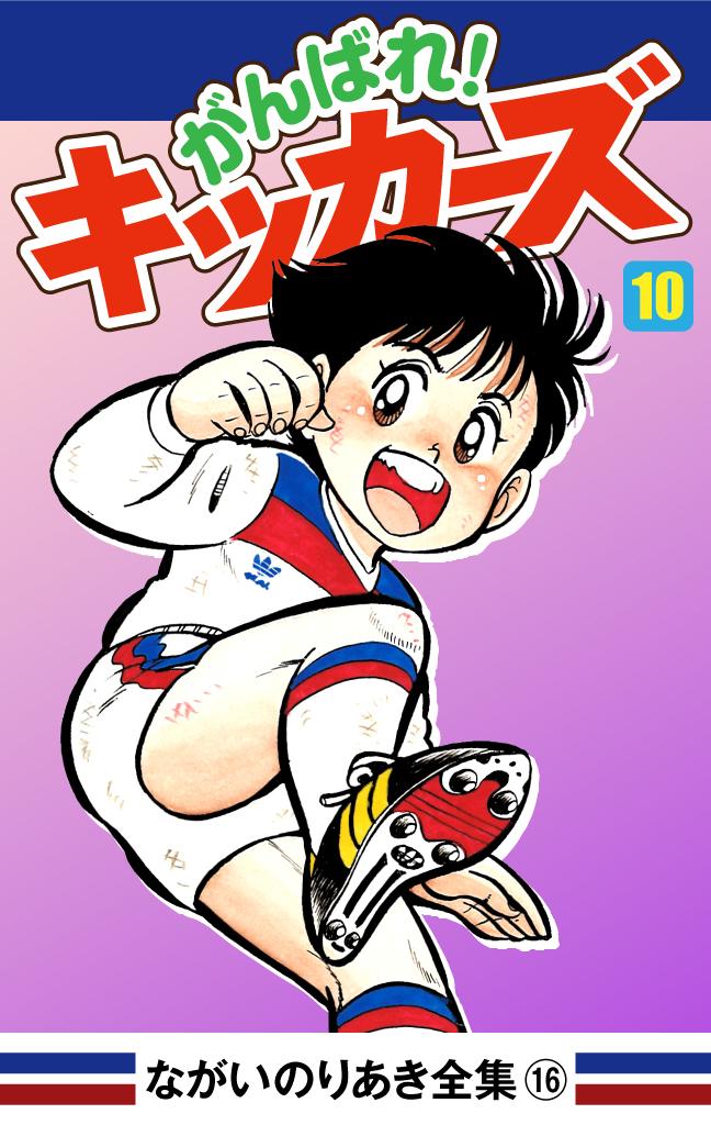 がんばれ!キッカーズ(10)