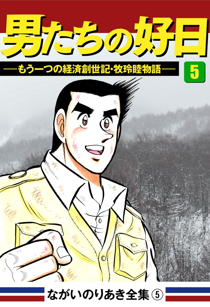 男たちの好日(5)