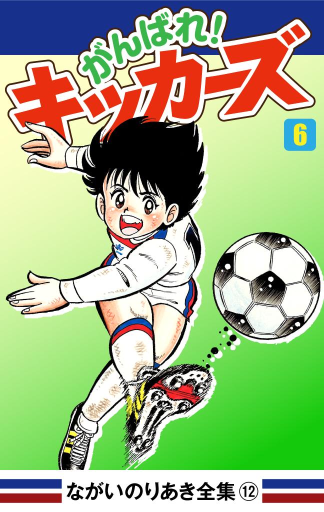 がんばれ!キッカーズ(6)