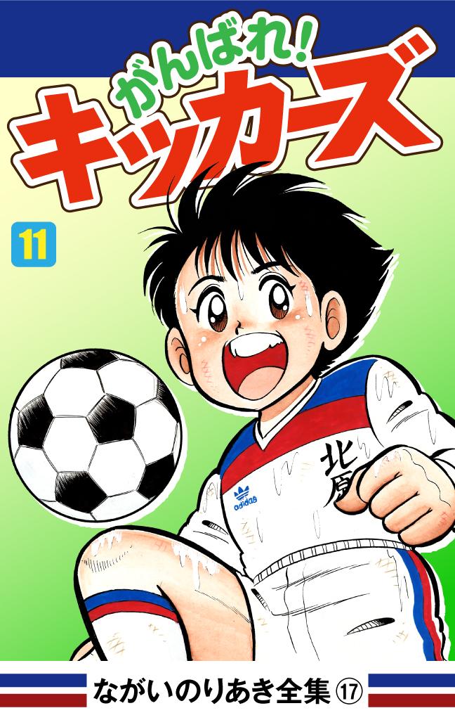 がんばれ!キッカーズ(11)