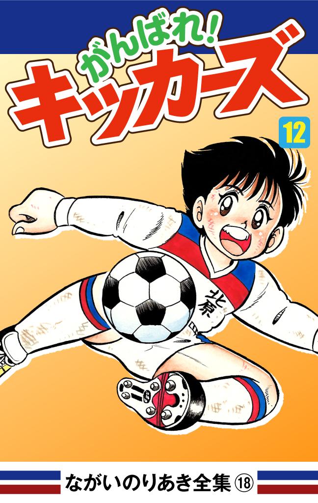 がんばれ!キッカーズ(12)