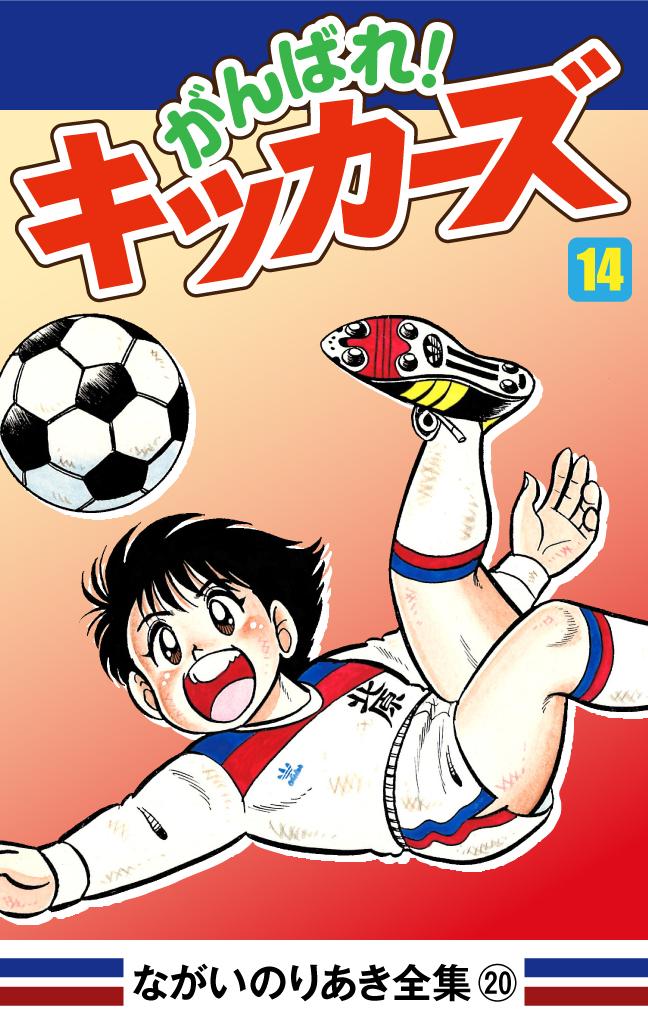 がんばれ!キッカーズ(14)