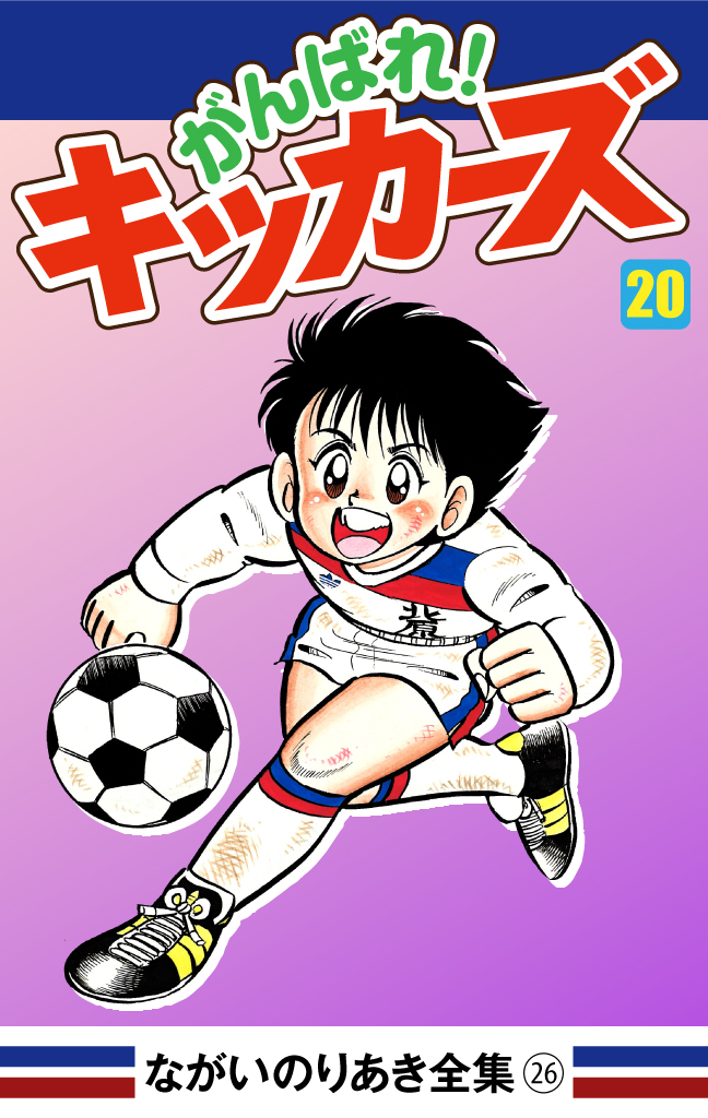 がんばれ!キッカーズ(20)