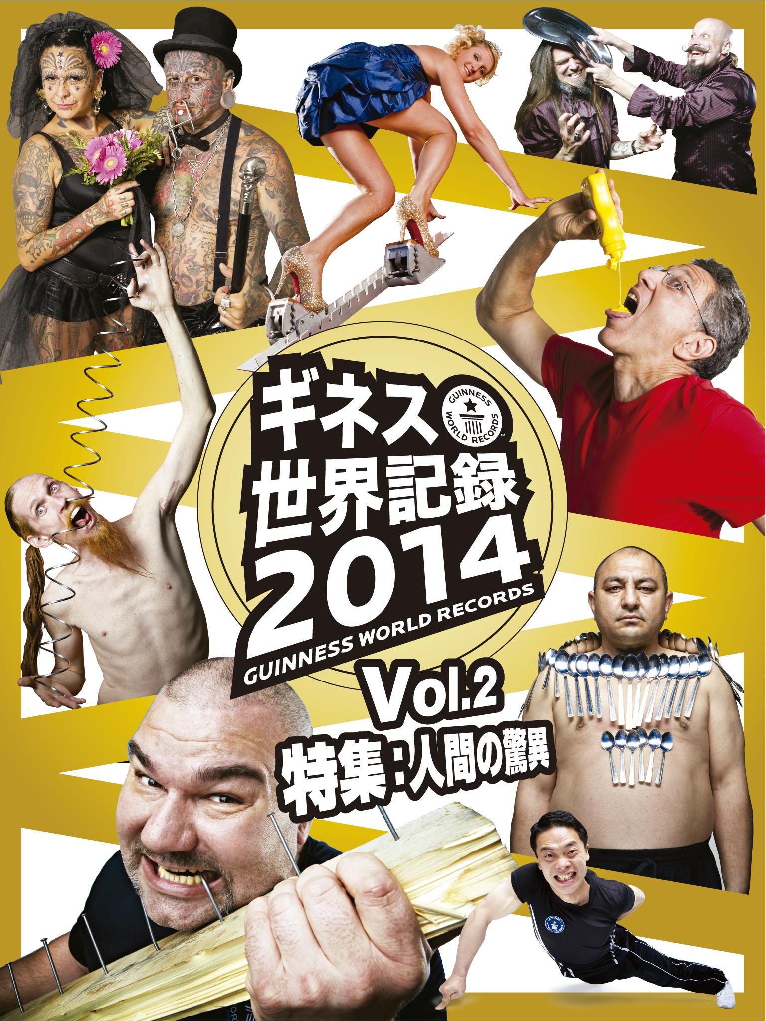 ギネス世界記録2014 Vol.2 人間の驚異