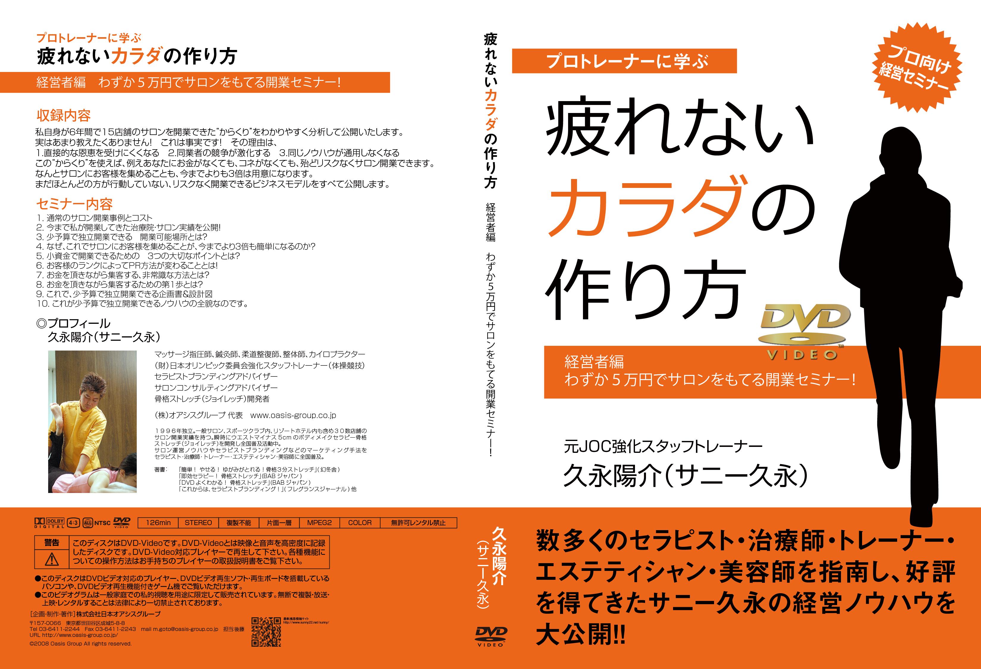 """疲れないカラダの作り方 経営者編 わずか""""5万円""""でサロンをもてる独立開業セミナー! [DVD]"""