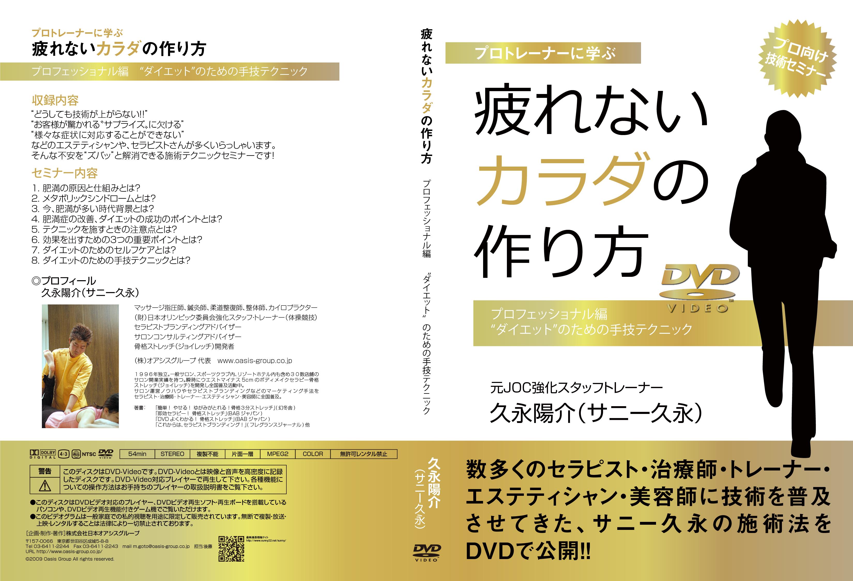 """疲れないカラダの作り方 プロフェッショナル編 """"ダイエット""""のための手技テクニック [DVD]"""