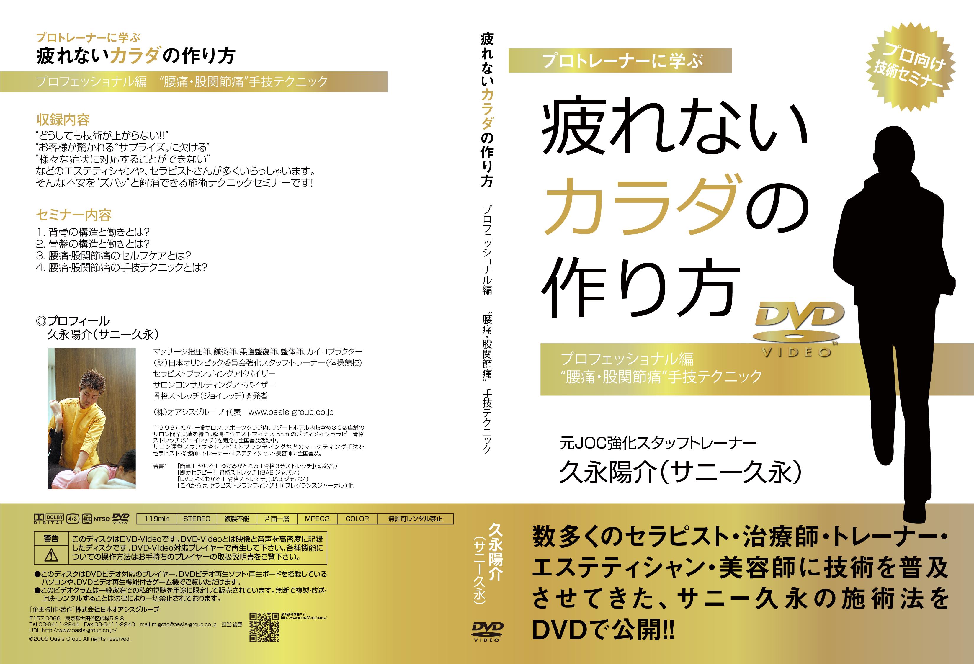 """疲れないカラダの作り方 プロフェッショナル編 """"腰痛'股関節痛""""手技テクニック [DVD]"""