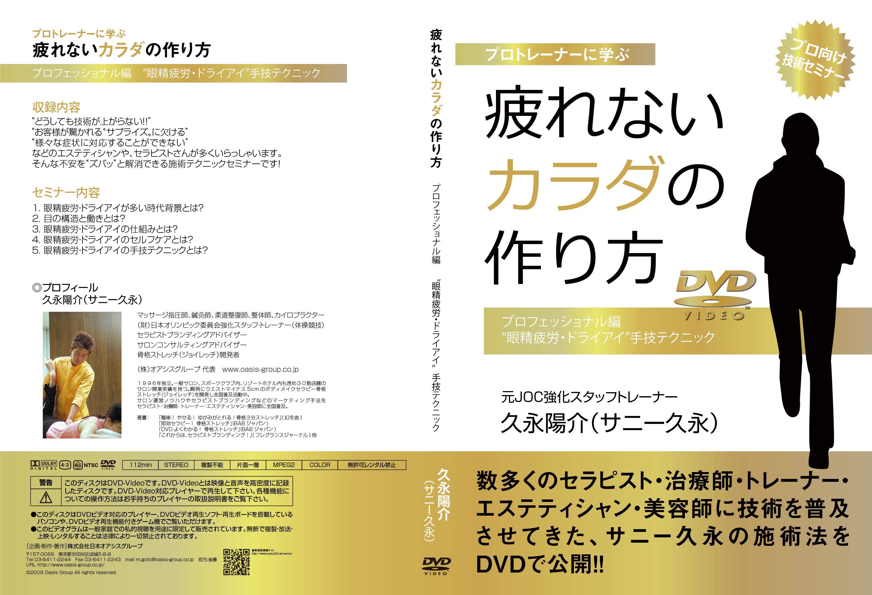 """疲れないカラダの作り方 プロフェッショナル編 """"眼精疲労'ドライアイ""""手技テクニック [DVD]"""