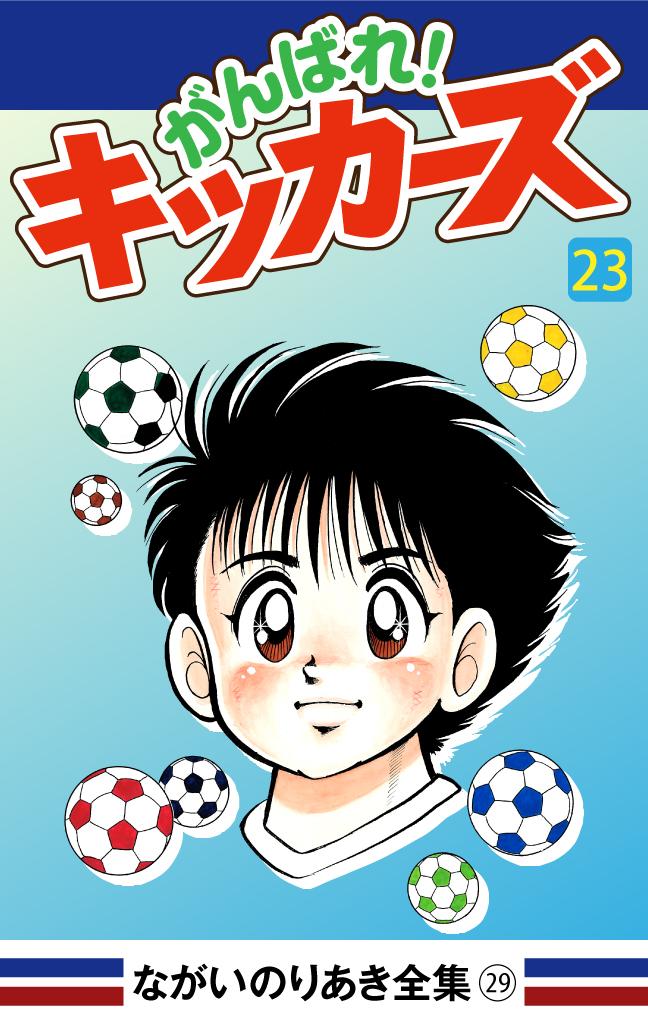 がんばれ!キッカーズ(23)