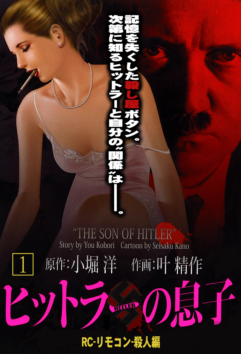 ヒットラーの息子(1)