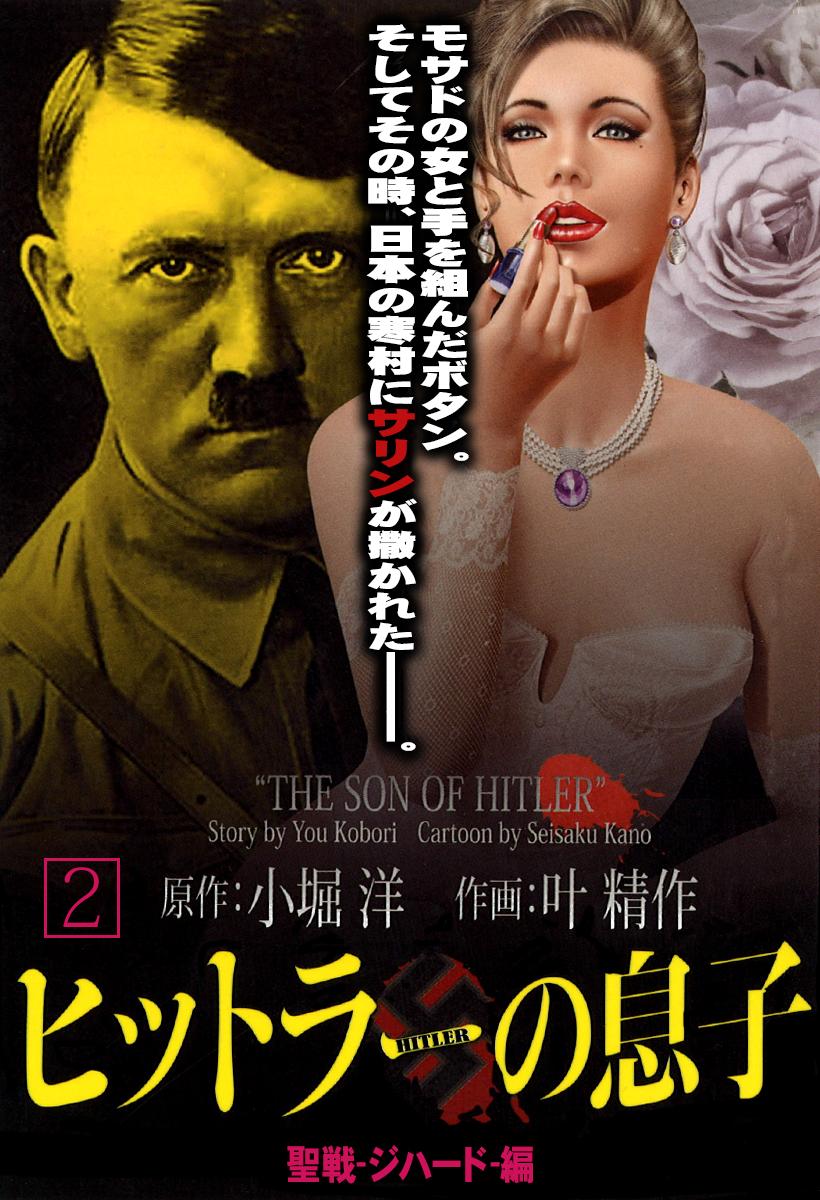 ヒットラーの息子(2)