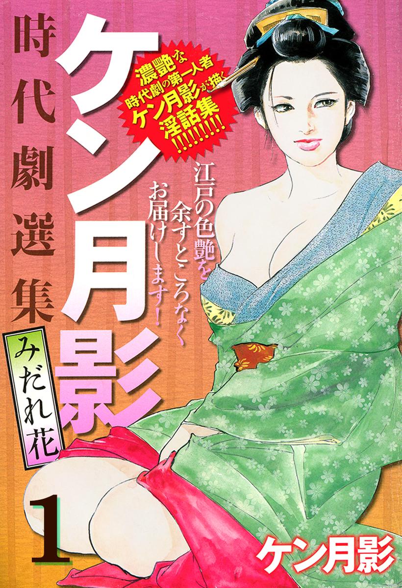 ケン月影時代劇選集みだれ花(1)