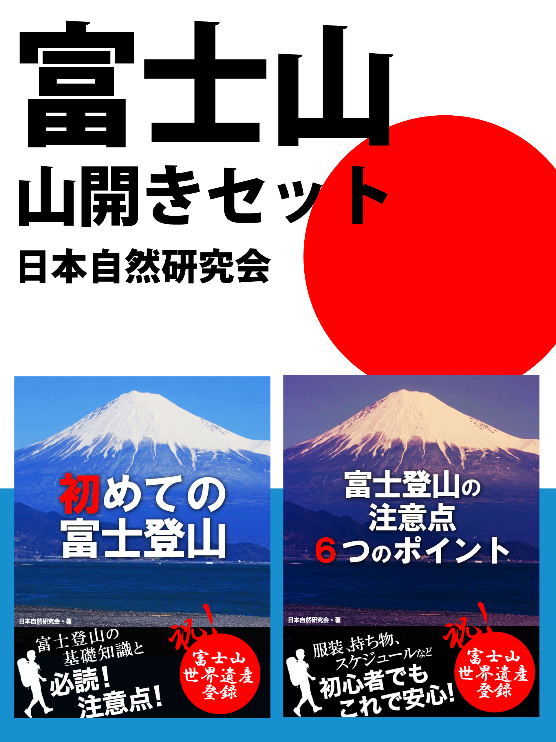 富士山山開きセット