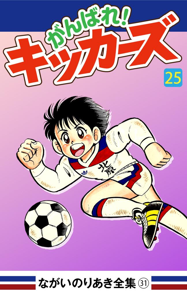 がんばれ!キッカーズ(25)