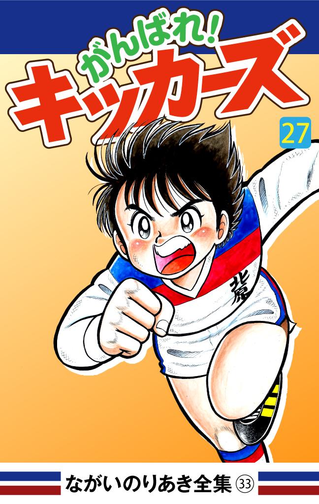 がんばれ!キッカーズ(27)