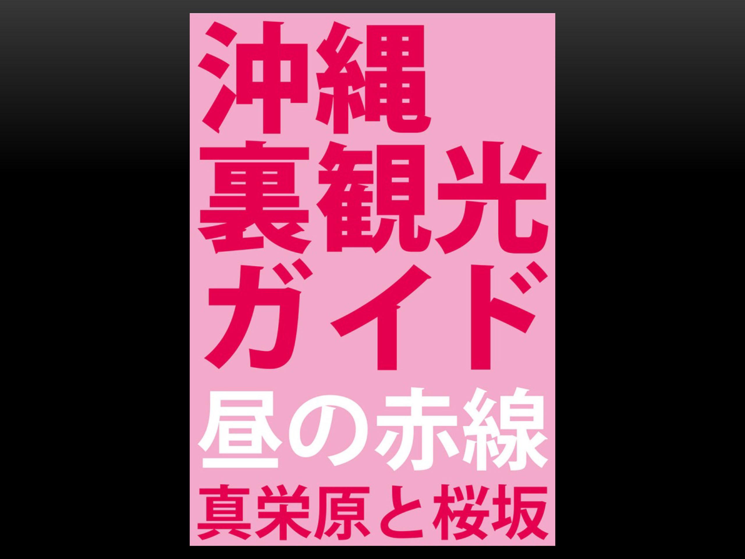 沖縄裏観光ガイド 昼の赤線 真栄原と桜坂