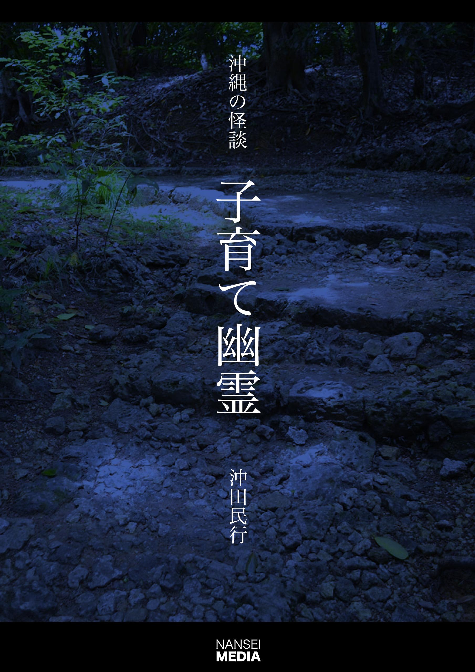 沖縄の怪談 子育て幽霊