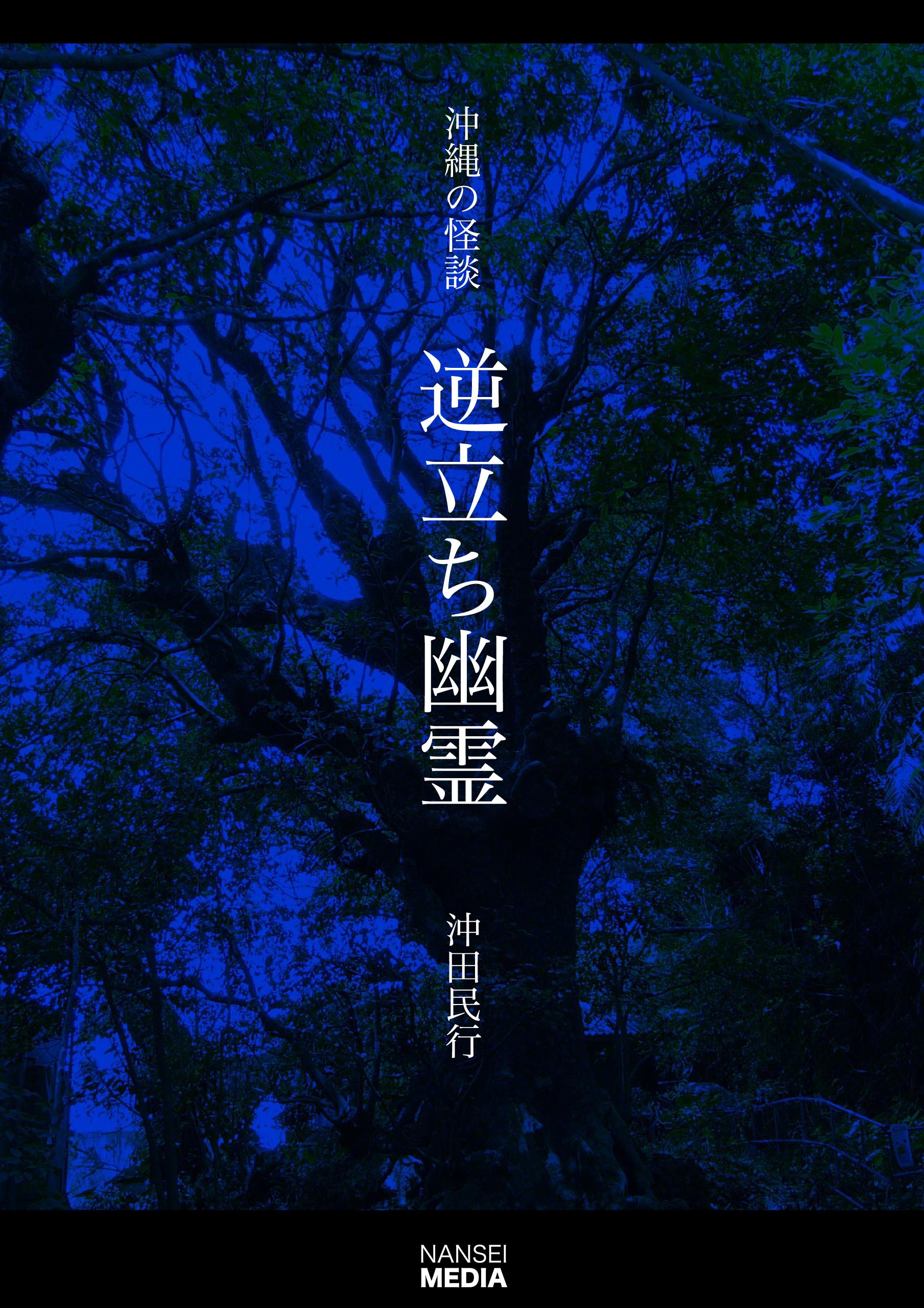 沖縄の怪談 逆立ち幽霊
