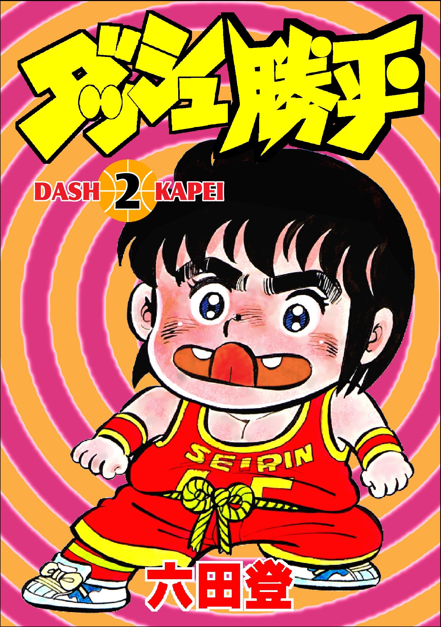 ダッシュ勝平(2)