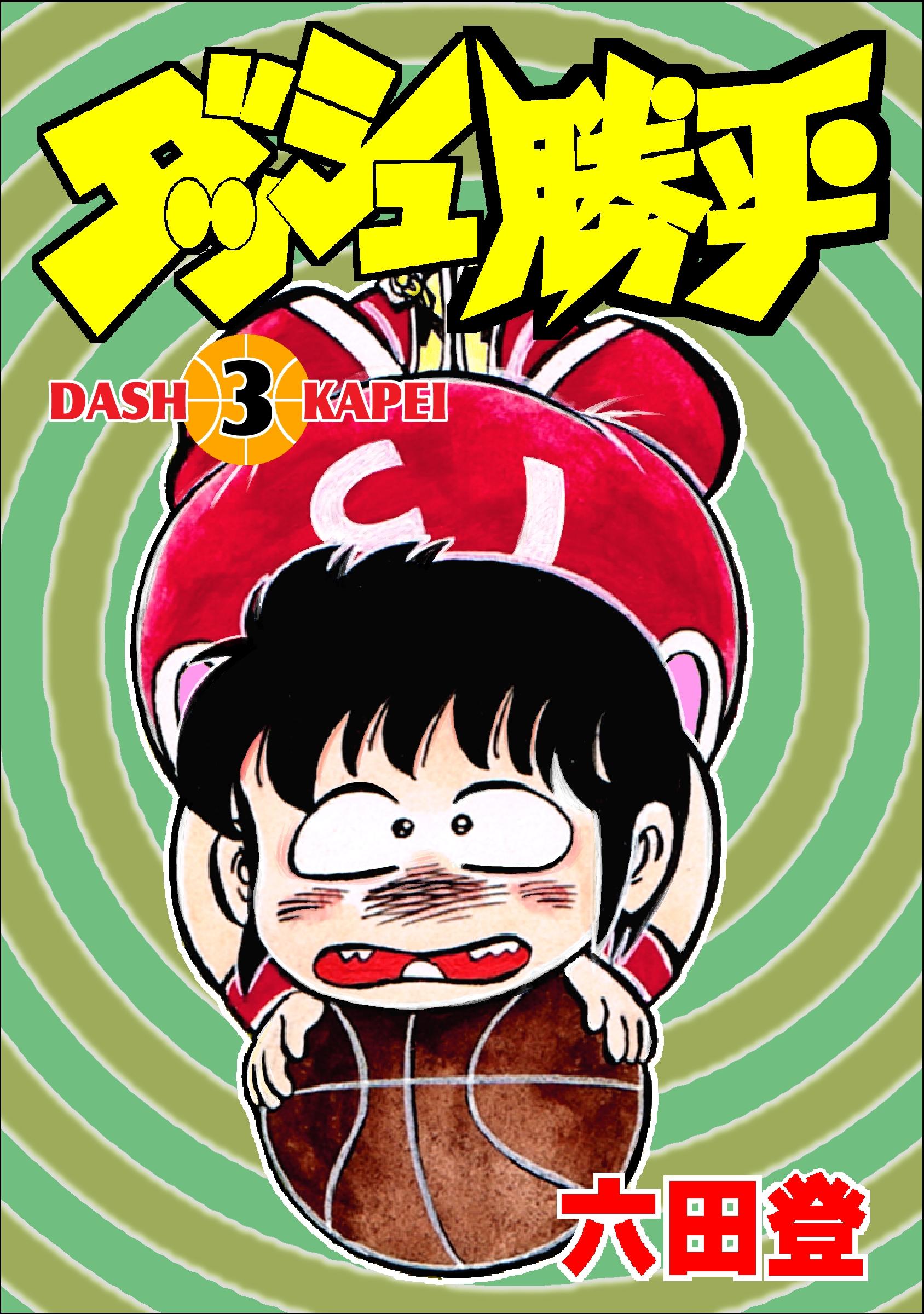 ダッシュ勝平(3)