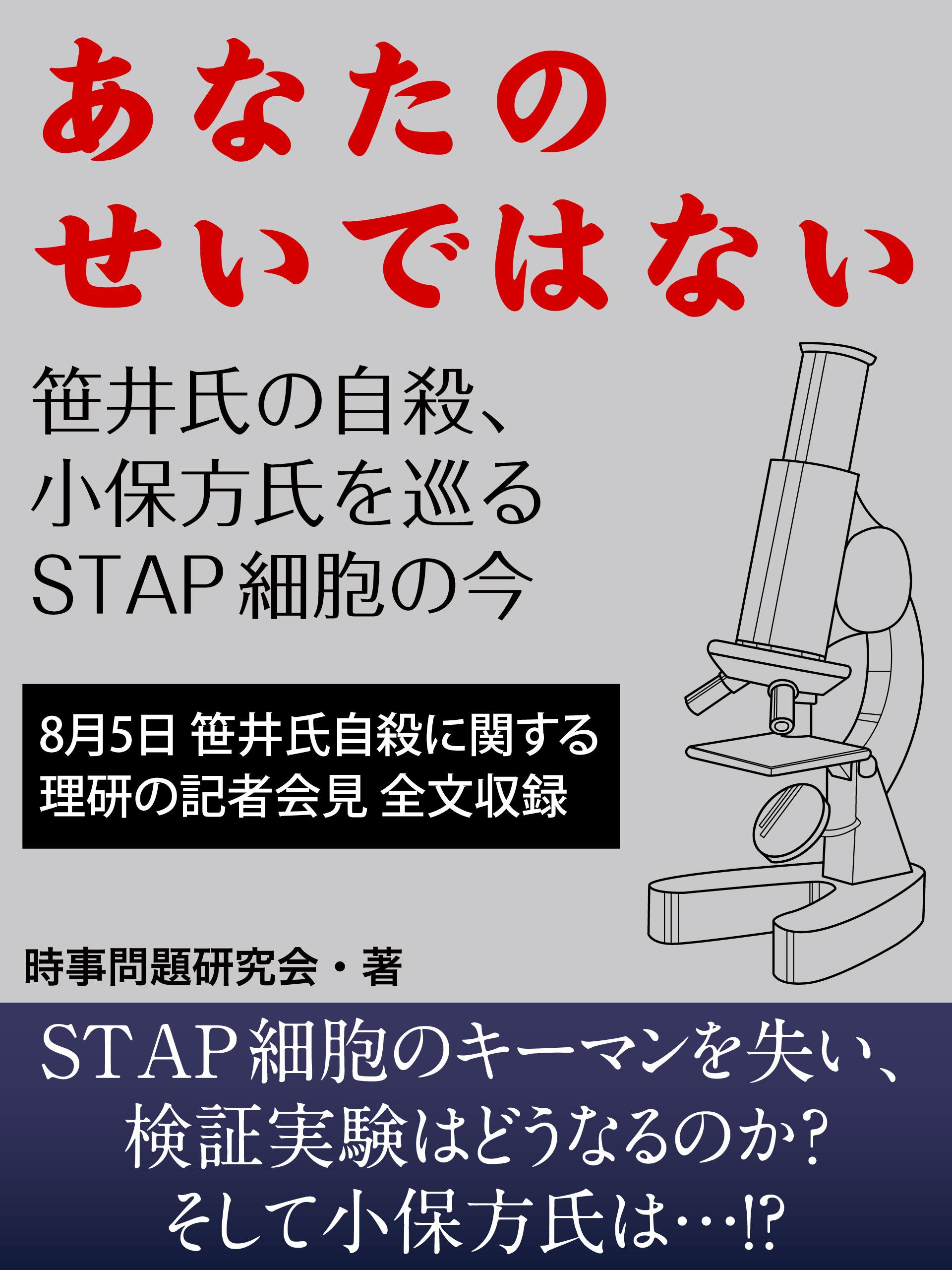 あなたのせいではない 笹井氏の自殺、小保方氏を巡るSTAP細胞の今