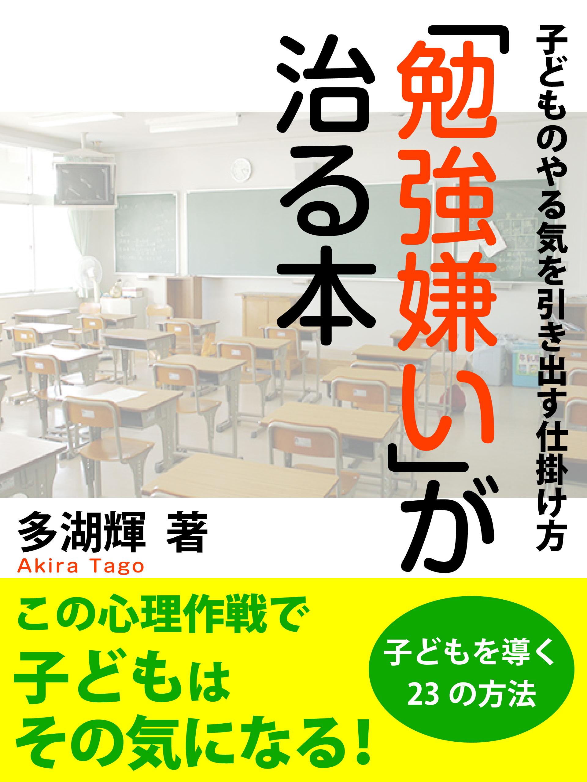 勉強嫌いが治る本