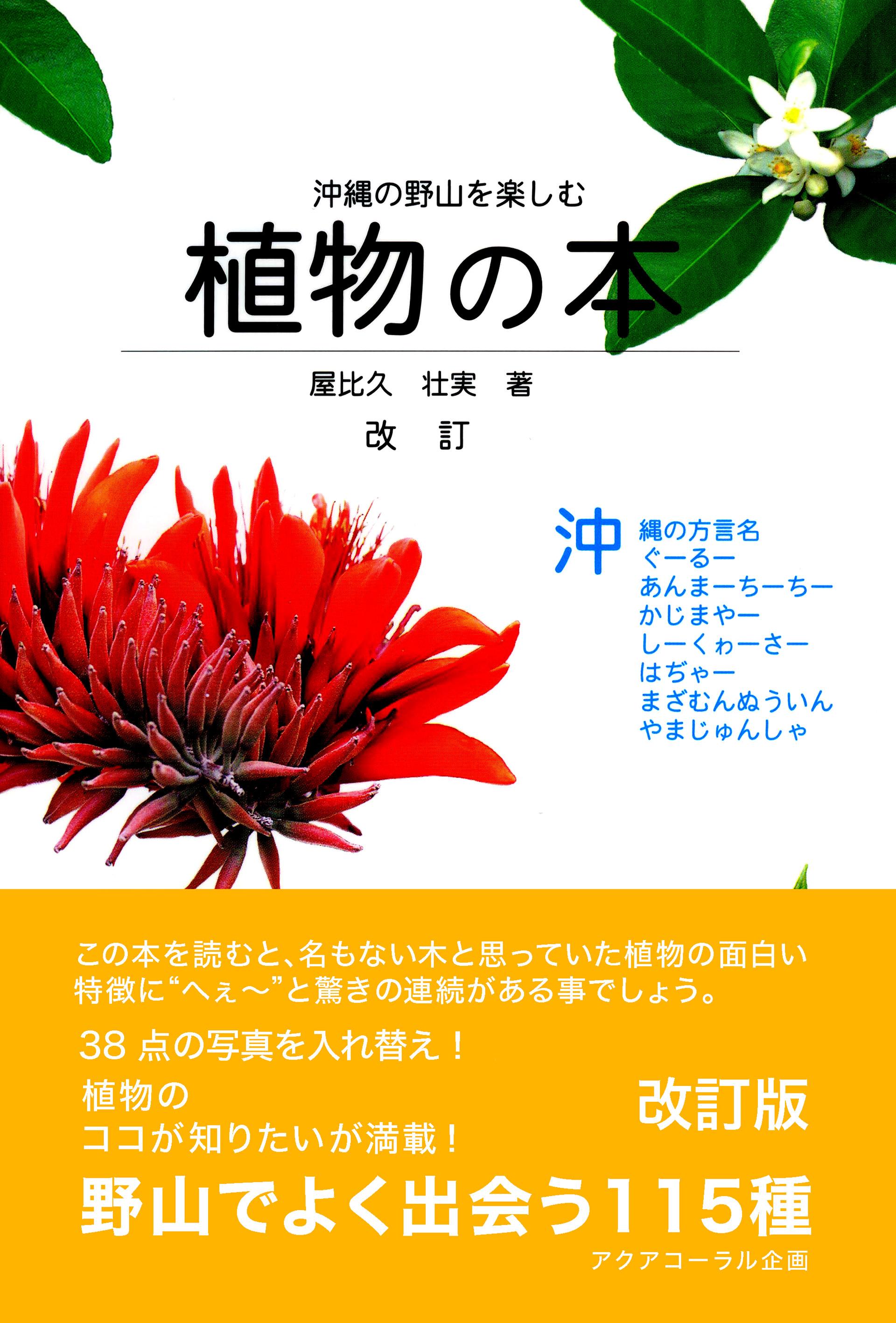 沖縄の野山を楽しむ植物の本 改訂